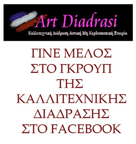 join_artdiadrasi_black