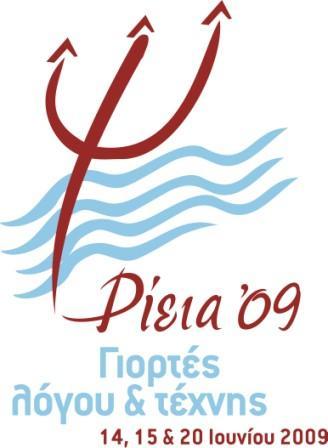 rieia_09_logo(2)