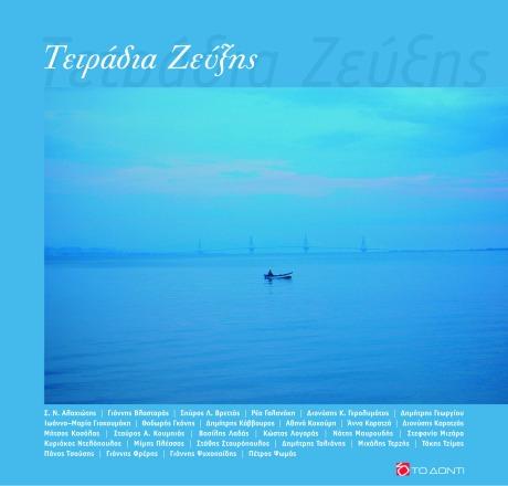 tetradia zefxis - cover